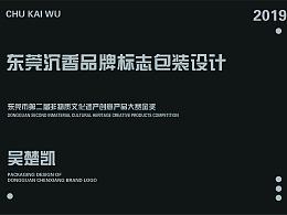 东莞沉香LOGO标志包装设计 东莞市第二届文创大赛金奖