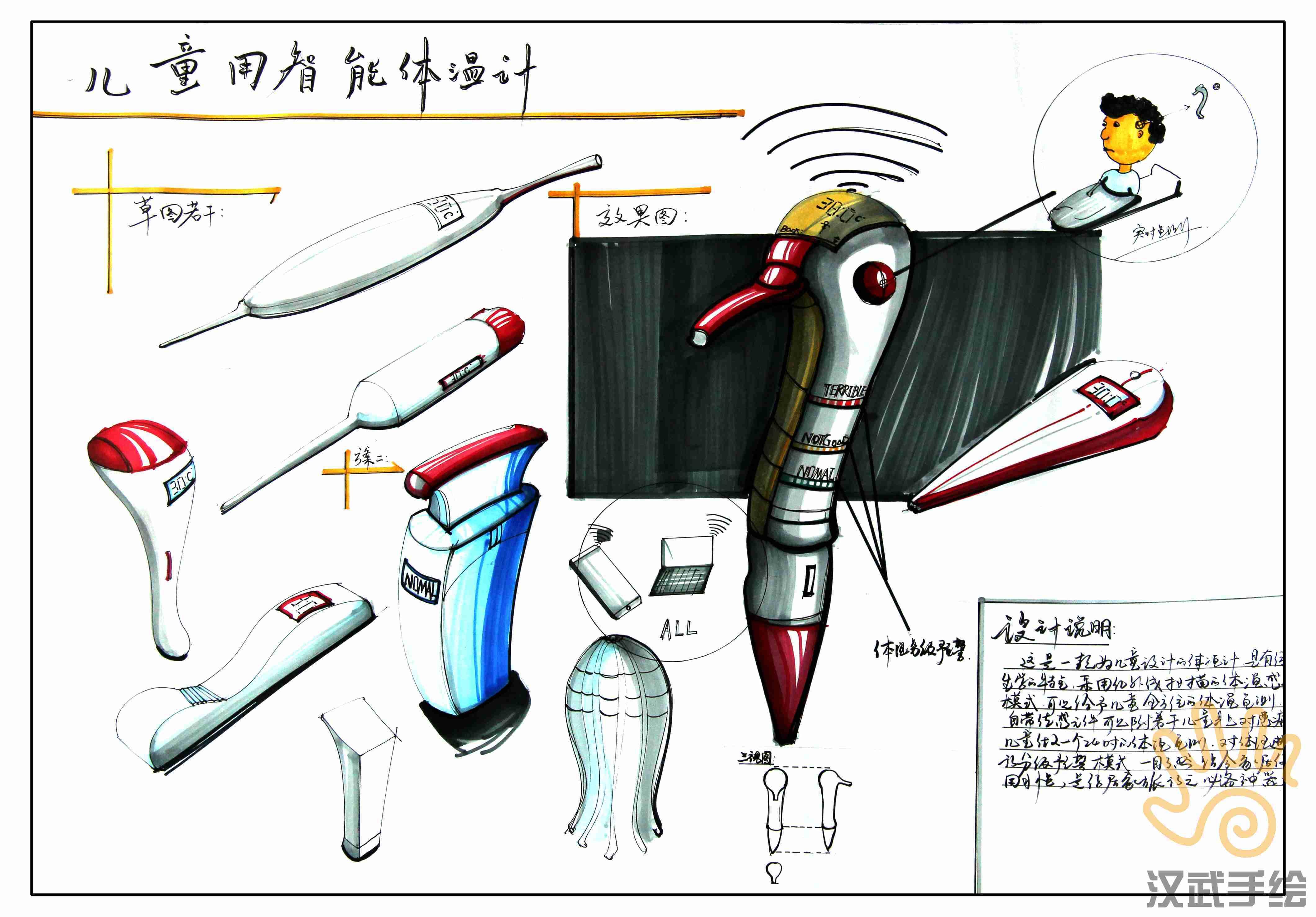 汉武手绘工业设计快题作品欣赏