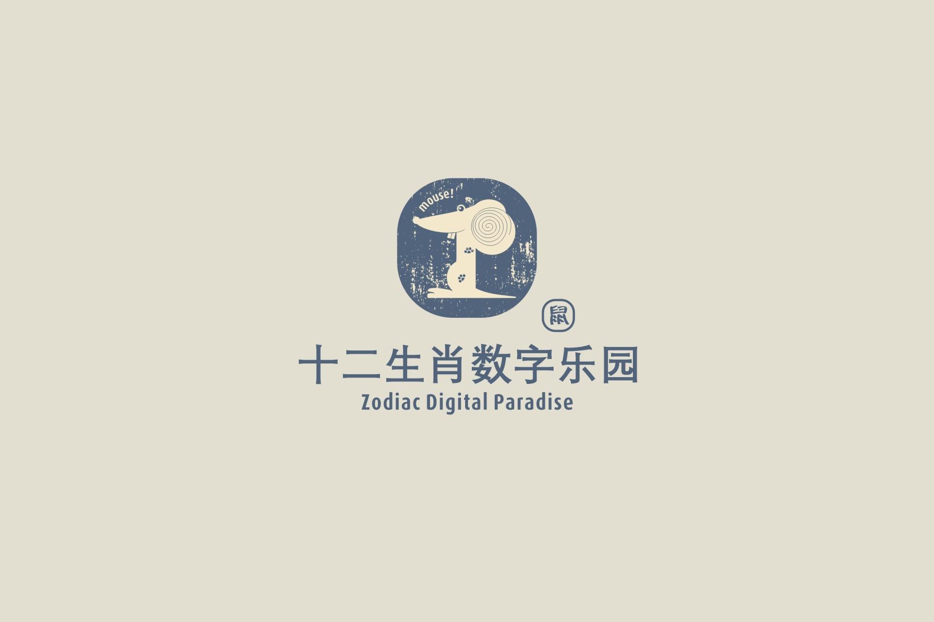 十二生肖数字乐园图片