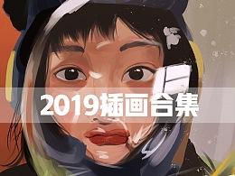 2019插画合集