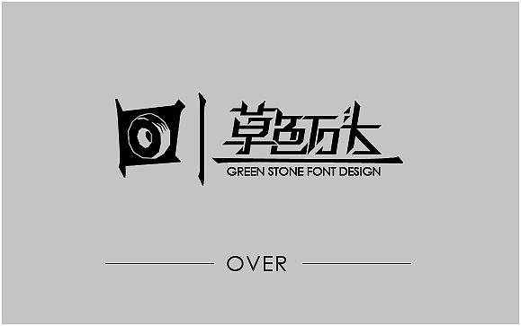 草色平面-字体v平面|石头|字形/字体|草色石头-原创广东建艺建筑设计研究院图片