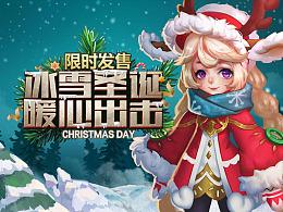新年 圣诞 情人节 至尊活动 双十二 悬念站 英雄介绍