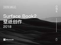Surface book2 壁纸设计