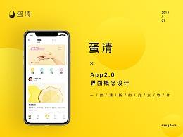 蛋清-app2.0界面改版设计