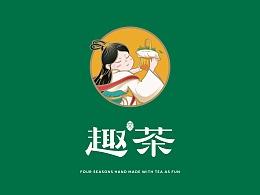 以茶为趣 四季手作——扬州趣茶品牌升级