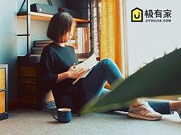 TaoBao【极有家】LOFT家居视频拍摄