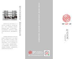 《红点艺术》三折页设计