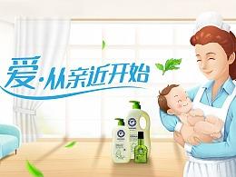 婴儿洗护用品海报