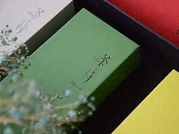 《茶与诗》礼盒茶包装 X 慕白茶舍 包装 伴手礼