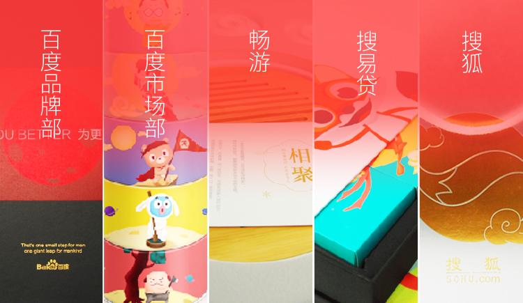 查看《这次中秋我们做了4家企业5件礼品》原图,原图尺寸:750x435