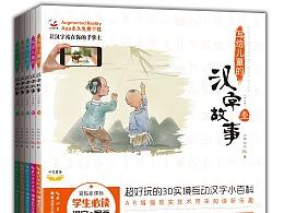 写给儿童的汉字故事系列封面