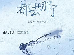 11/15 简约梦幻风电影海报