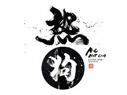 书法字体/MC HOT DOG热狗