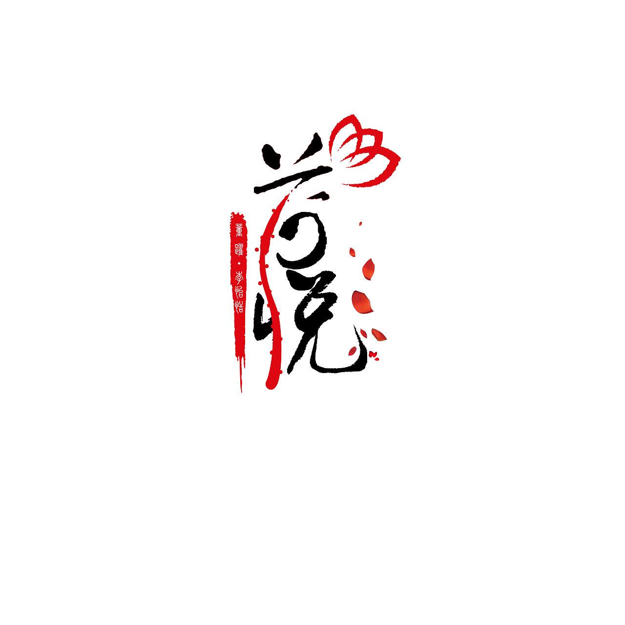 """以""""荷""""与""""悦""""的字形做的很有意境的字体logo图片"""