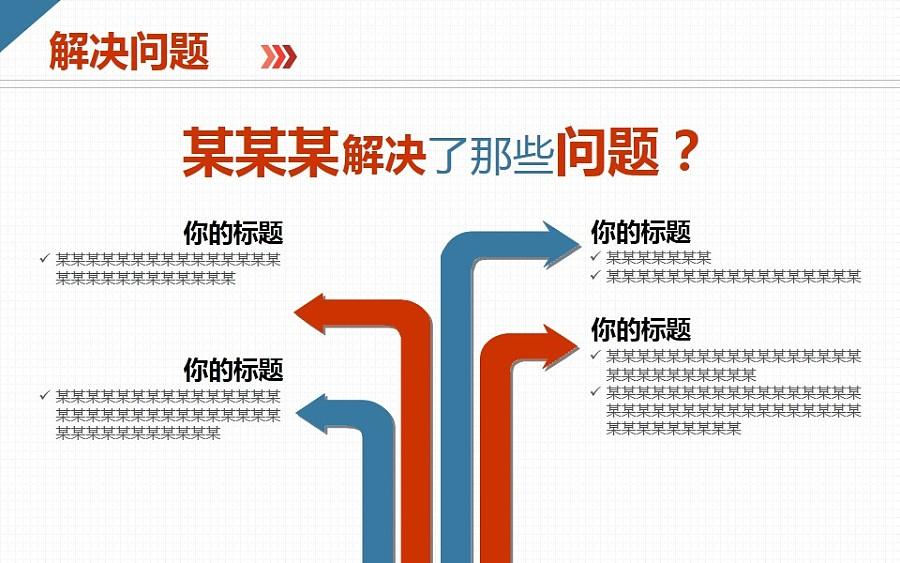 创业互联网电商产品项目商业计划书|PPT\/演示