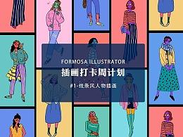 FORMOSA插画打卡周计划-#1 线条风人物