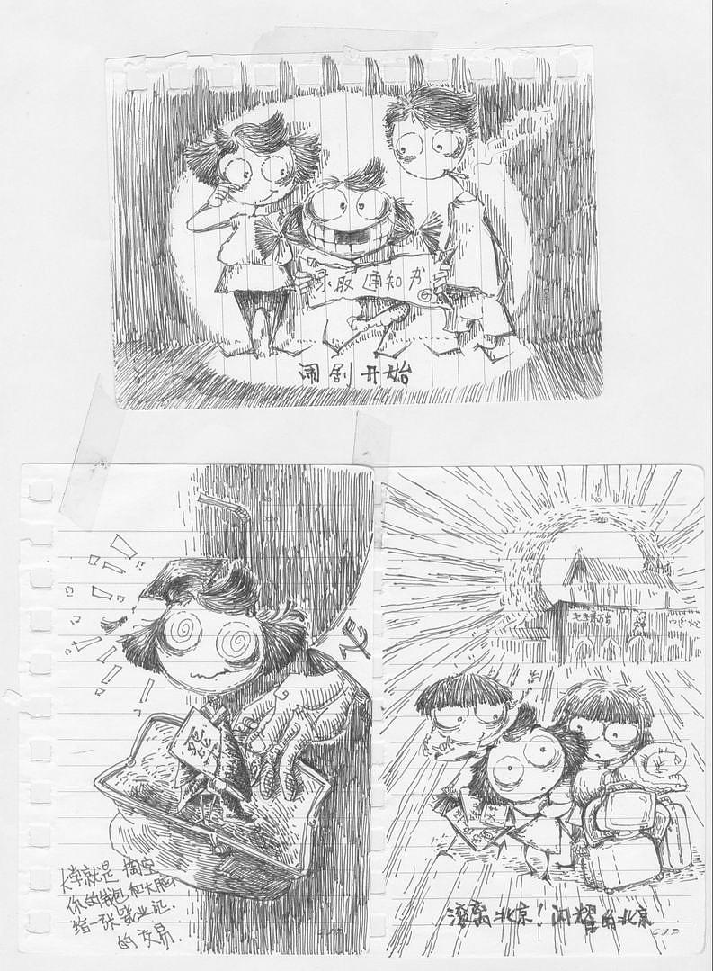 米饭漫画版手绘