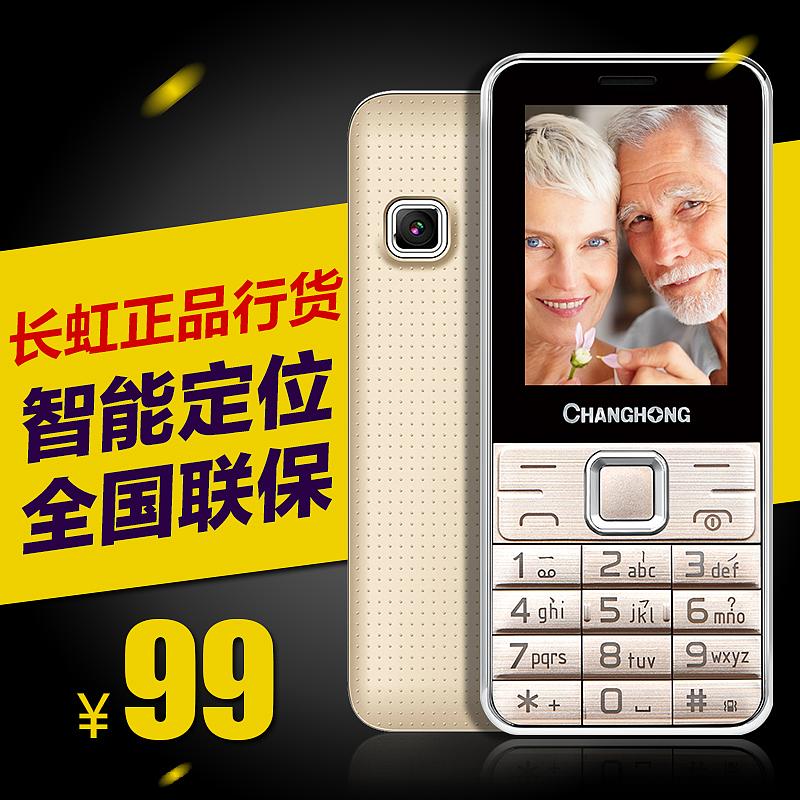 老人手机图片