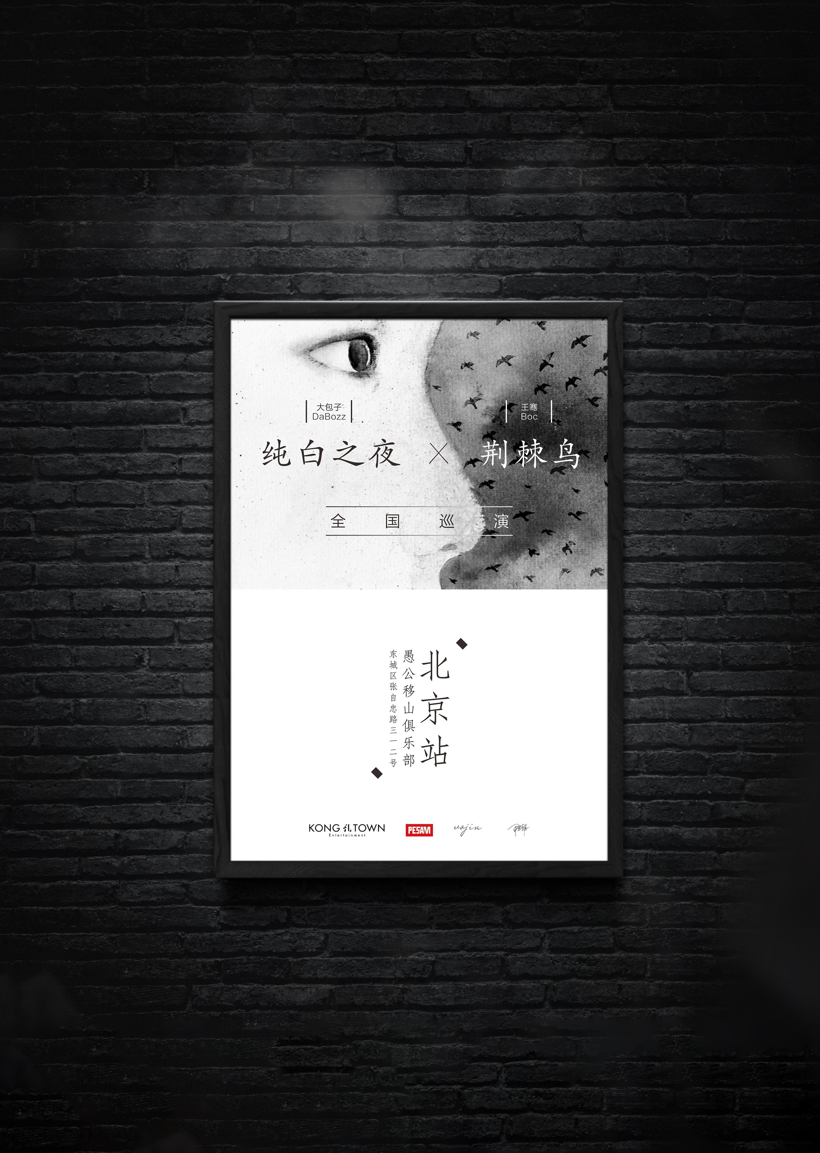 ���!�`iyn���fz���.�b�_王骞boc的单曲封套与演出海报|平面|海报|iynujgnaw