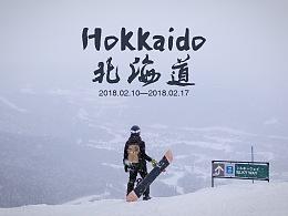 我在北海道滑雪