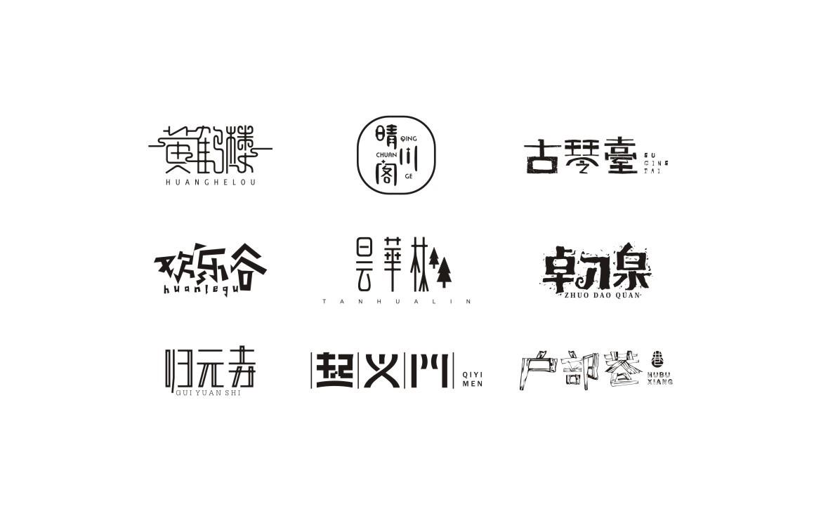 陈飞寺庙v寺庙《在武汉》装修设计方案字体图片