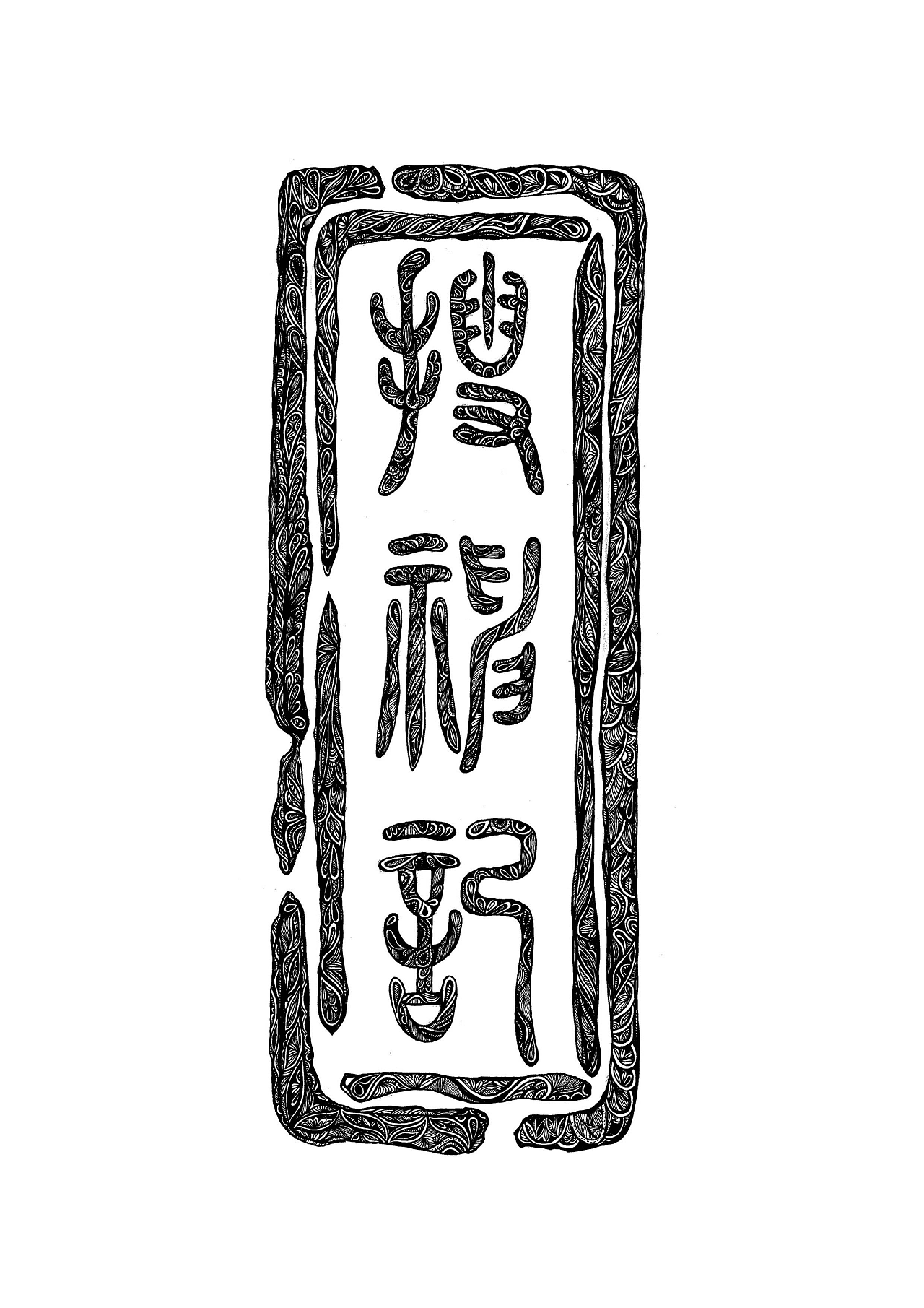 本设计运用黑白对比的表现形式与点线面的图片