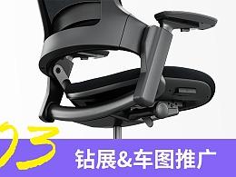 电商钻展&直通车&明星店铺&微信推广图