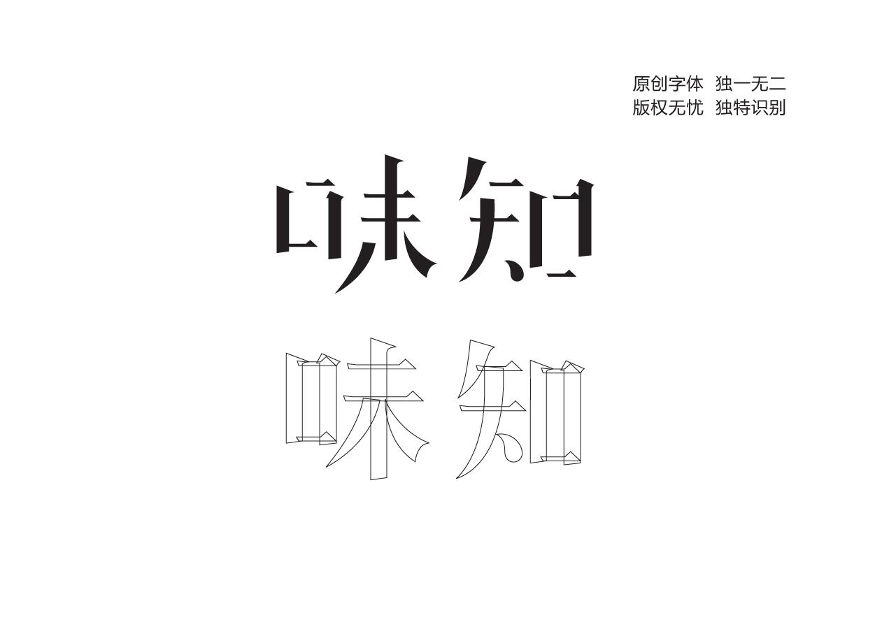 餐饮业辞职申��.i_餐饮业logo字体设计—味知