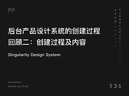 后台产品设计系统的创建过程回顾二:创建过程及内容(附源文件)