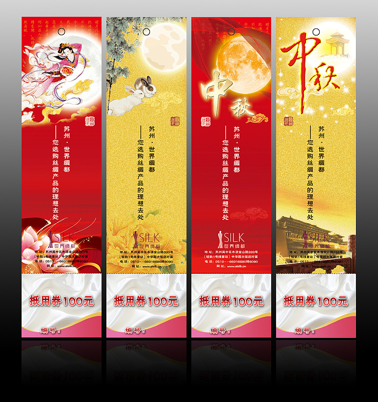 中秋节活动书签