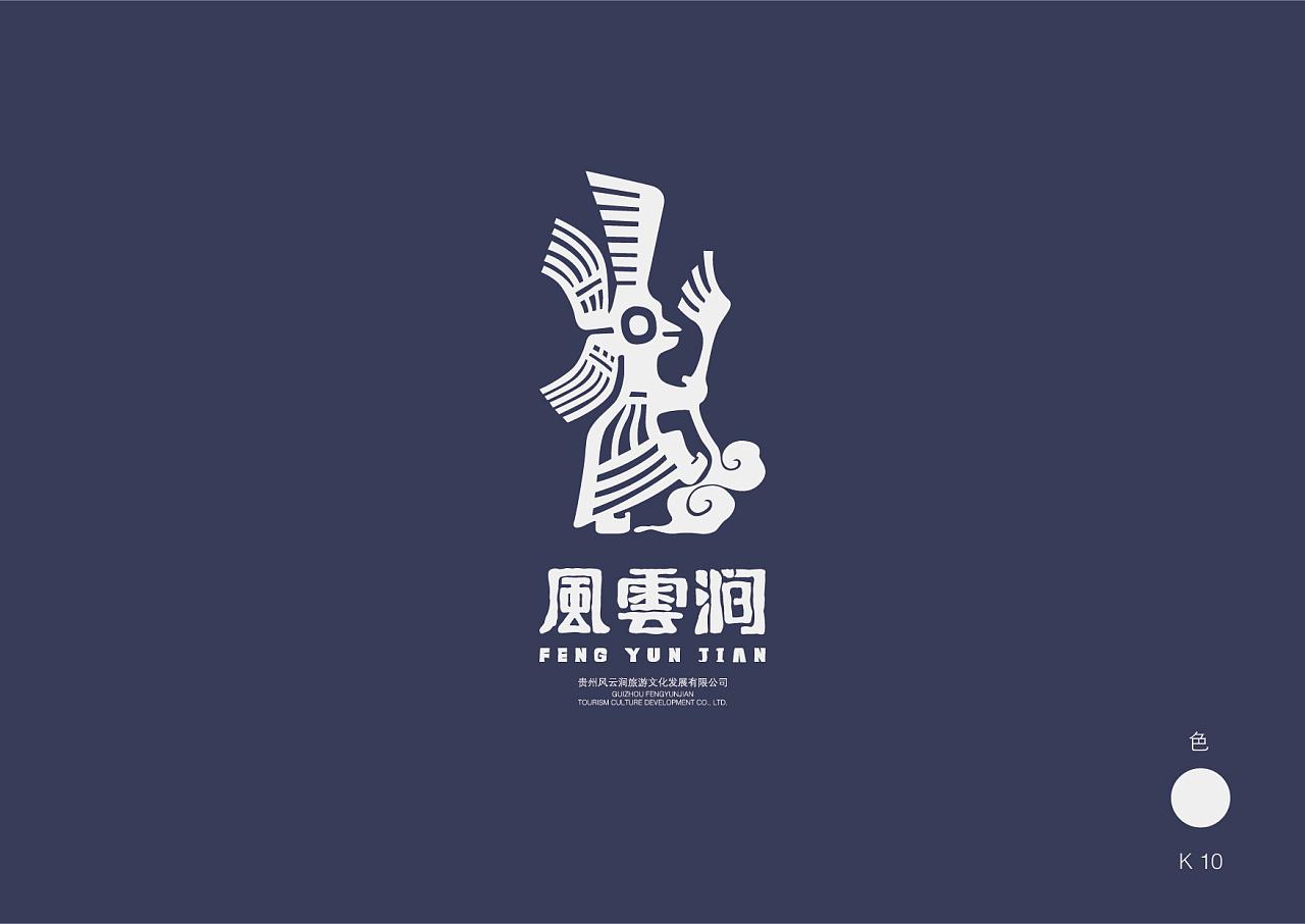 """""""风云涧""""旅游公司logo设计图片"""