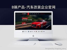 B端产品-汽车改装_企业官网