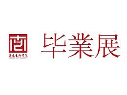 南京艺术学院毕业展