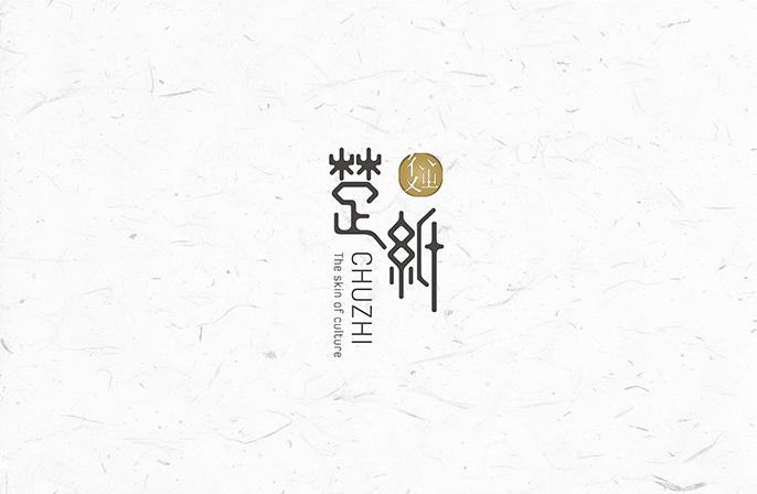 [vr vr设计] 楚纸品牌形象案例 vi/ci 平面 vr