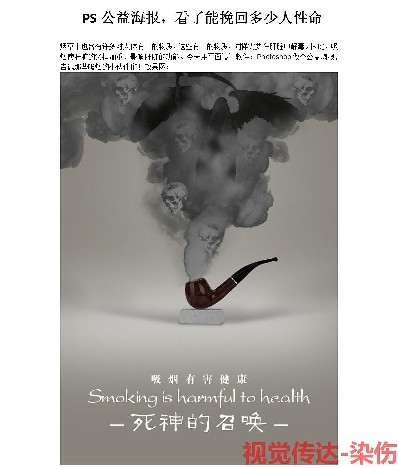 公益戒烟海报教程图片