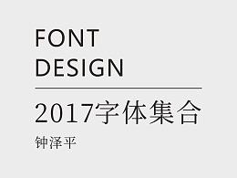 2017丨字体集合