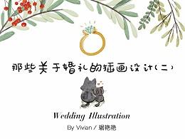 那些关于婚礼的插画设计(二)
