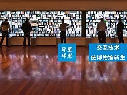 """交互技术""""革命"""",赋予艺术博物馆新生"""