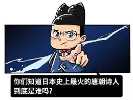 中国有个神人,全日本都跪服! | 黄桑出品