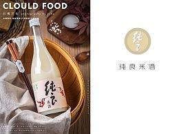 纯粮之作-纯良清米酒/清酒