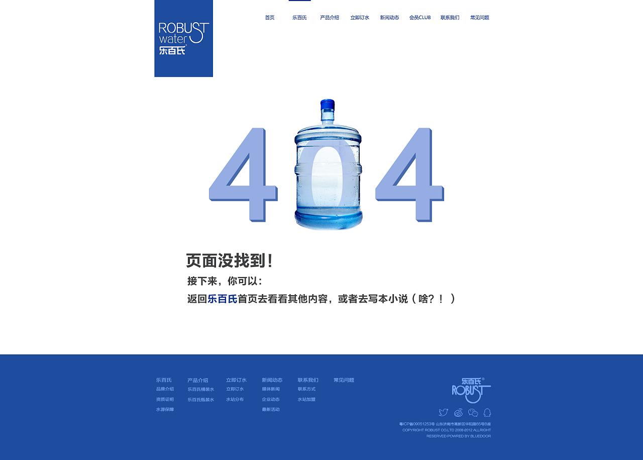 乐百氏企业官网重构设计-项目图片