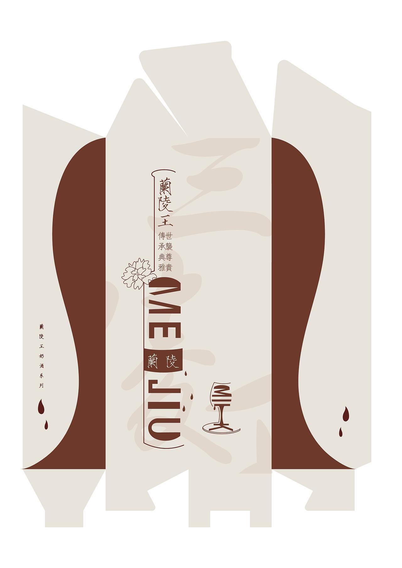 兰陵王折页包装设计及意思v折页平面设计的美酒是什么价值图片