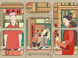 生活在北京
