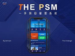 一手项目管理系统(PSM)