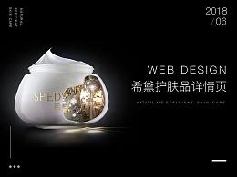 化妆品详情页设计