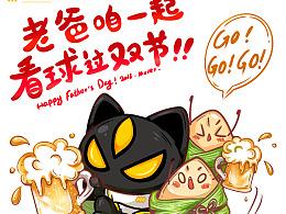 父亲节,和老爸一起看球吃粽子~