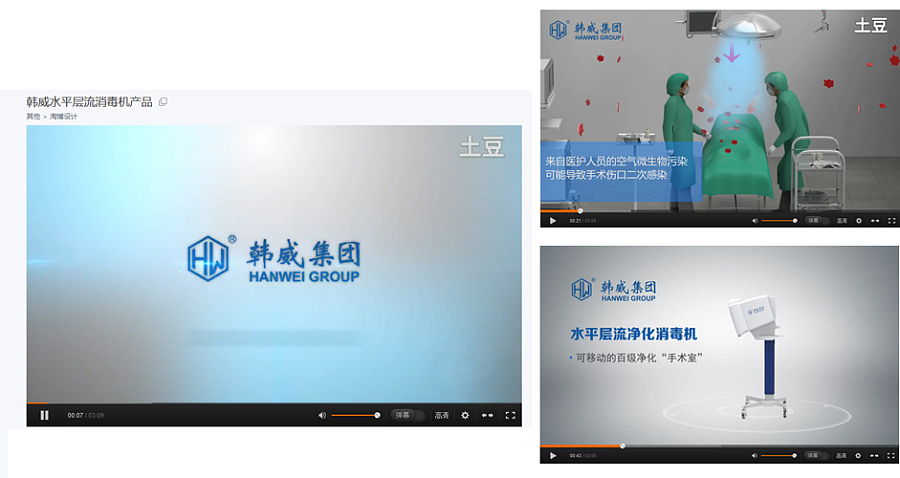 查看《医疗器械设计及产品视频动画设计》原图,原图尺寸:941x500