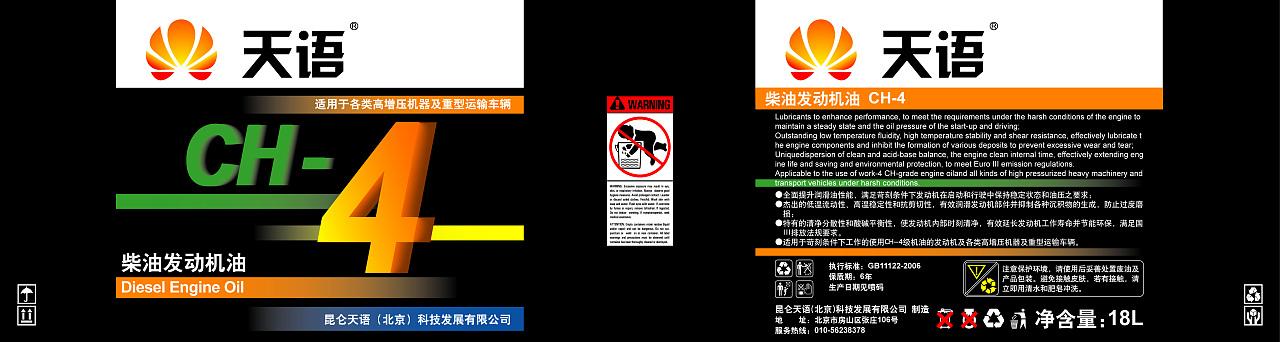 润滑油标签设计       图片