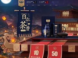 朝颜茶文化年货节首页视觉分享