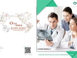 医疗企业画册